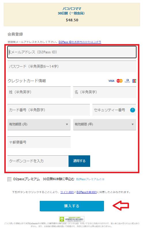 人妻・熟女系動画サイト「パコパコママ」の入会までの手順と退会方法(退会方法)