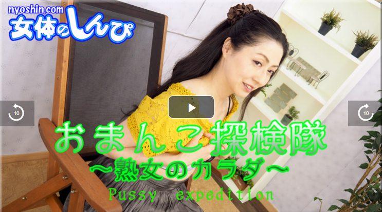 厳選熟女3:おまんこ探検隊 熟女のカラダ(しおり)