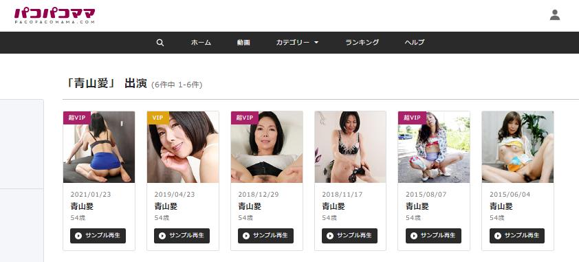 AV女優・青山愛さんの無修正のアダルト動画を配信しているのは「パコパコママ」