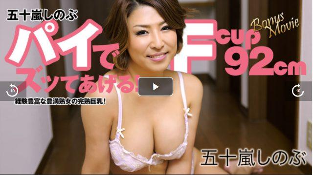 AV女優・五十嵐しのぶの無修正動画を厳選まとめ画像