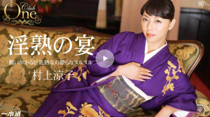 AV女優・村上涼子の無修正動画を厳選まとめ画像