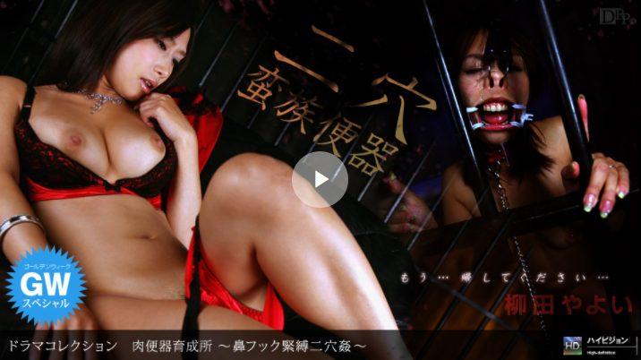 AV女優・柳田やよいの無修正動画を厳選まとめ画像