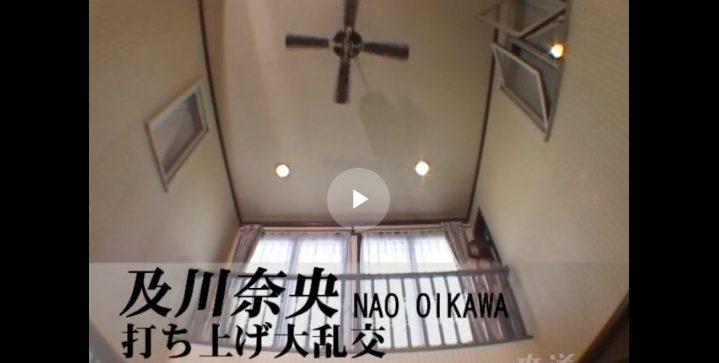 打ち上げ大乱交 及川奈央画像