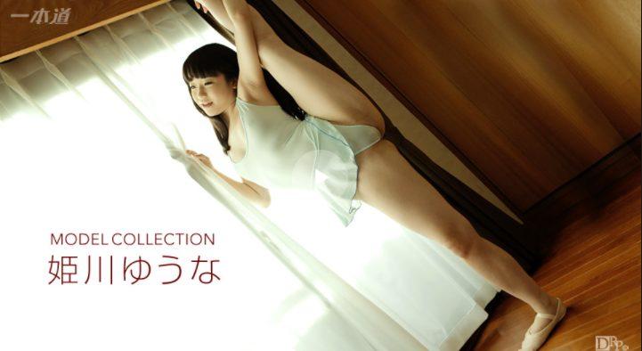 モデルコレクション 姫川ゆうな画像