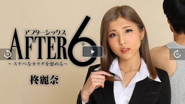 アフター6~スケベなカラダを慰める~ 椎谷愛結(別名:柊麗奈)画像