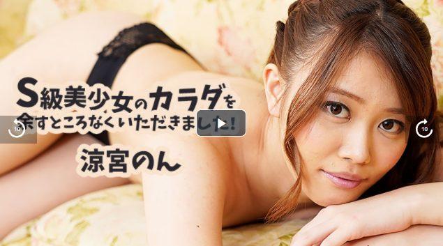 AV女優・涼宮のんの無修正動画を厳選まとめ画像