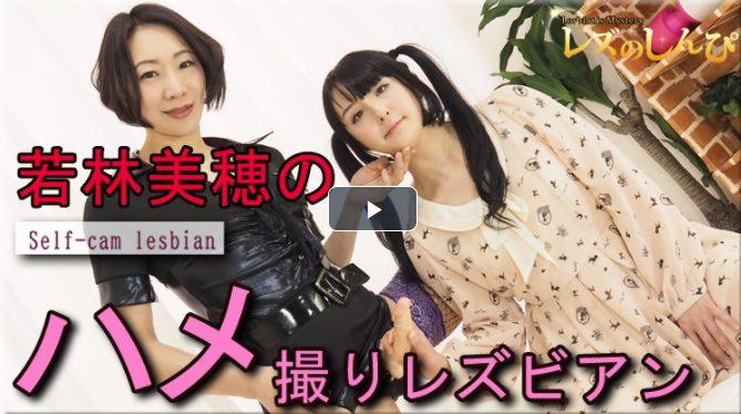 AV女優・若林美保の無修正動画を厳選まとめ画像