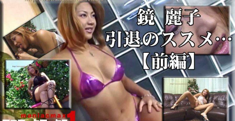 AV女優・鏡麗子の無修正動画を厳選まとめ画像