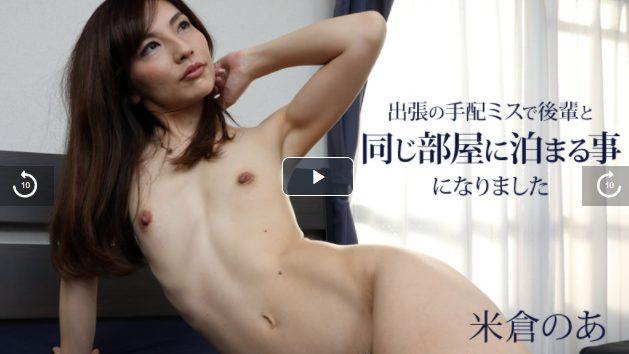 AV女優・米倉のあの無修正動画を厳選まとめ画像