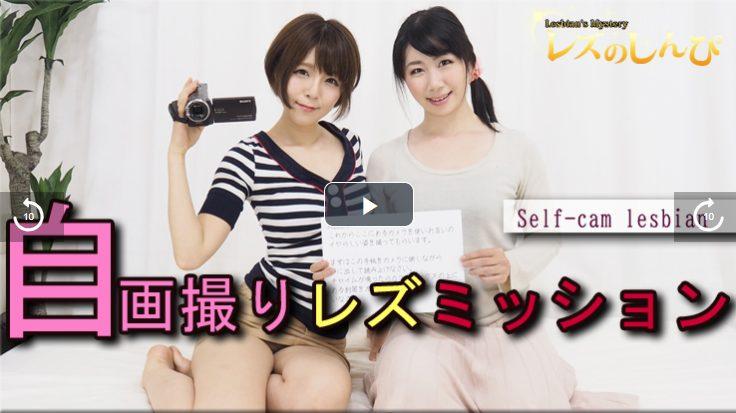 自画撮りレズミッション~かなちゃんとりんちゃん~1 舞希香(別名:三浦凛、りん)画像