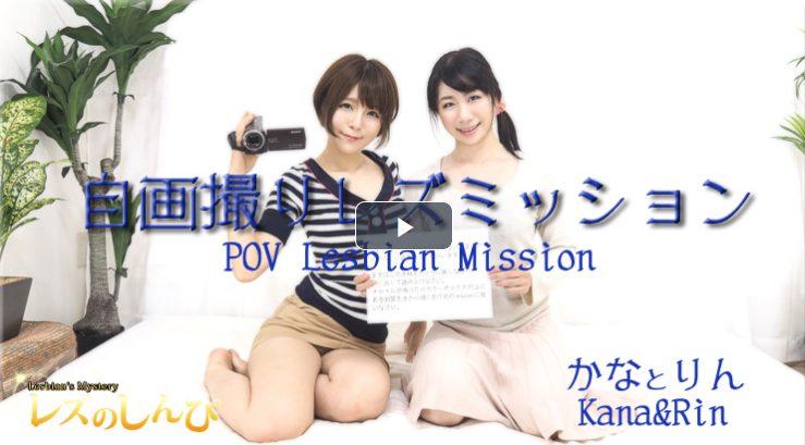 自画撮りLESMISSION~かなちゃんとりんちゃん~1 舞希香(別名:三浦凛、りん)画像